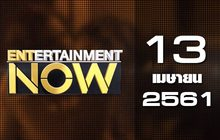 Entertainment Now Break 2 13-04-61