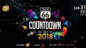 ปาร์ตี้ส่งท้ายปี Route66 Countdown NYE 2018