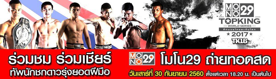MONO29 TOPKING WORLD SERIES 2017 (TK 16)