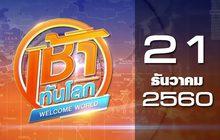 เช้าทันโลก Welcome World 21-12-60