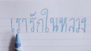 รวมใจเป็นหนึ่ง ด้วยบทเพลงเพื่อ 'พ่อ' ของปวงชนชาวไทย