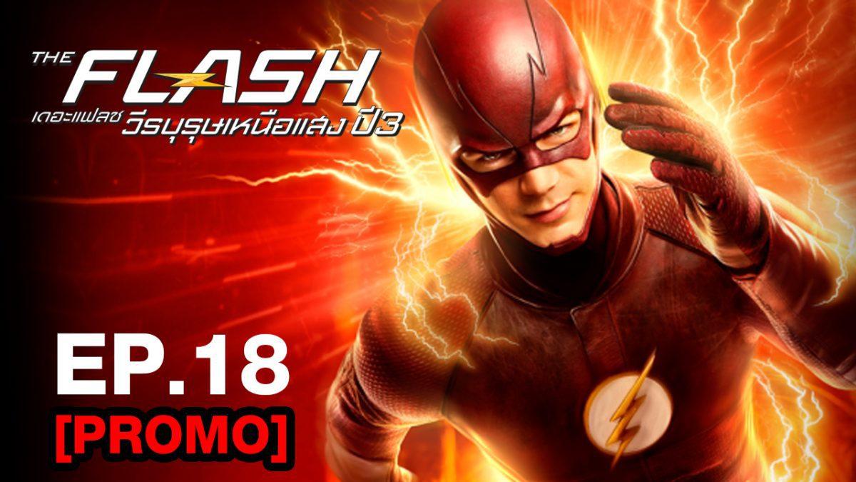 The Flash เดอะแฟลช วีรบุรุษเหนือแสง ปี3 EP.18 [PROMO]