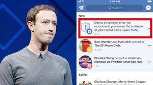 งานเข้า!! Facebook ระบบผิดพลาด แอบเปลี่ยนโพสต์จาก เห็นเฉพาะเพื่อน เป็น สาธารณะ กว่า 14 ล้านราย