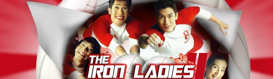 สตรีเหล็ก 2 Iron Ladies 2
