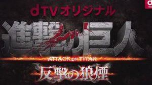 เผย Attack on Titan ฉบับภาพยนตร์มาพร้อมฉบับซีรี่ย์!?
