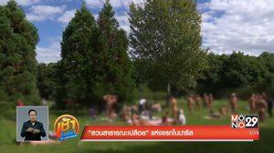 ฝรั่งเศสเปิดพื้นที่พิเศษ 'สวนสาธารณะเปลือย' แห่งแรกในปารีส