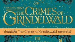 บอกใบ้ให้รู้อะไรบ้าง? ในปกหนังสือบทหนัง Fantastic Beasts: The Crimes of Grindelwald