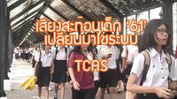 นักเรียนไทยชอบใจ ระบบ 'TCAS'  วิธีคัดเลือกใหม่ เข้าเรียนมหา'ลัย