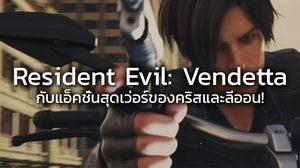Resident Evil: Vendetta กับแอ็คชั่นสุดเว่อร์ของคริสและลีออน!