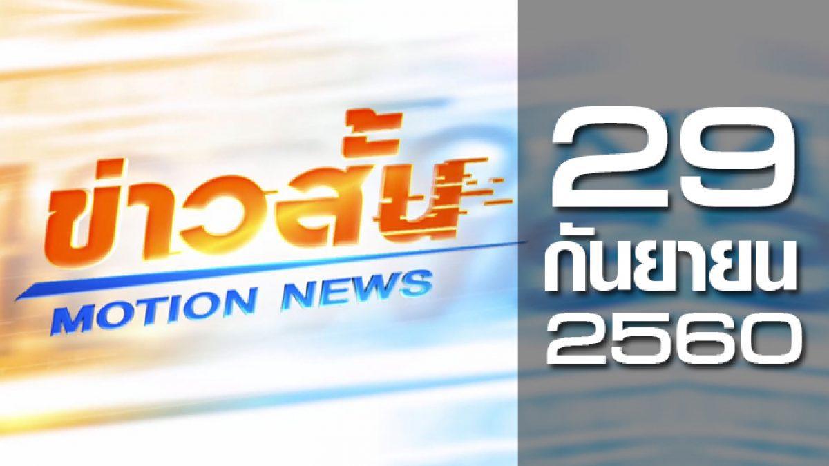 ข่าวสั้น Motion News Break 3 29-09-60