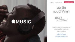 เฮดังๆ Apple Music เพิ่มแพ็คเกจนักศึกษาแค่ 69 บาทต่อเดือน พร้อมวิธีสมัคร