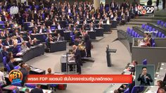 การเมืองเยอรมนีเดือด! พรรค FDP ยันไม่เจรจาร่วมรัฐบาลกับ นายกฯ อังเกลา แมร์เคิล