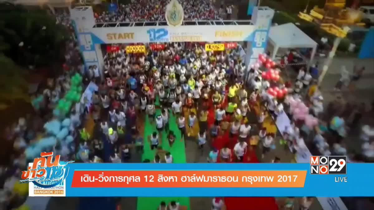 เดิน-วิ่งการกุศล 12 สิงหา ฮาล์ฟมาราธอน กรุงเทพ 2017