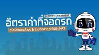 เผยอัตราค่าบริการลานจอดรถ MRT ทั้งสายสีม่วงและสายสีน้ำเงิน