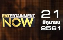 Entertainment Now Break 2 21-06-61