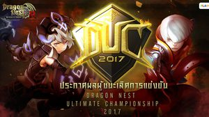 สรุปผลการแข่งขันสุดมันส์Dragon Nest Ultimate Championship 2017