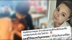 """เดือด! ตั๊กแตน ชลดา แคปหลักฐานทางไลน์ ประจาน """"สามีนอกใจ!!"""""""