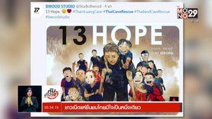 ชาวเน็ตทวิตข้อความผ่านแฮชแท็ก #ThaiCaveRescue ชื่นชมไทยมีใจเป็นหนึ่งเดียว