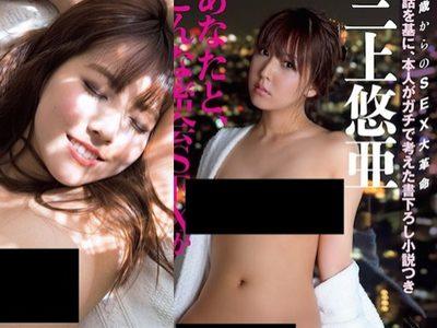 อัลบัมภาพนู๊ด Momona Kito อดีตสมาชิก SKE48 Hot ยิ่งกว่าอากาศในไทย