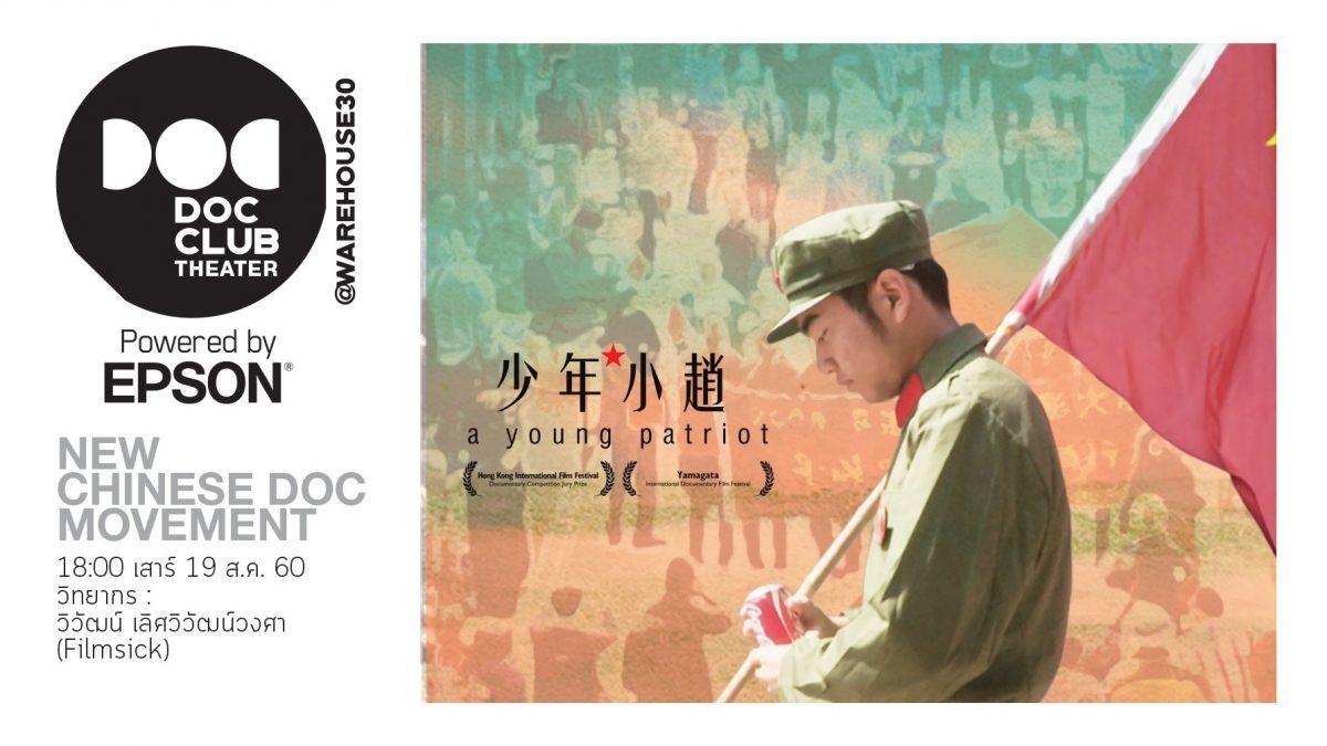 DOC CLUB THEATER  : บรรยาย New Chinese Doc Movement โดย วิวัฒน์ เลิศวิวัฒน์วงศา.mp4
