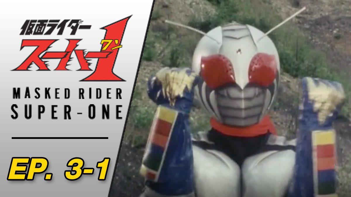 Masked Rider Super One ตอนที่ 3-1