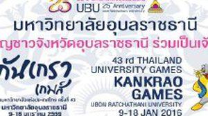 กันเกราเกมส์ การแข่งกีฬามหาวิทยาลัย แห่งประเทศไทย #43