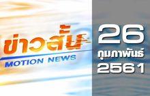 ข่าวสั้น Motion News Break 1 26-02-61