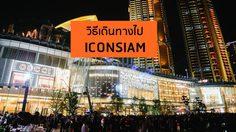 วิธีเดินทางไป ไอคอนสยาม (ICONSIAM)