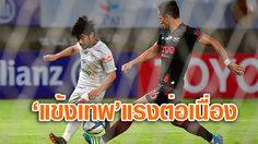 ผลบอล : ทรู แบงค็อก ยูไนเต็ด vs ชลบุรี เอฟซี