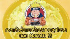 มีอยู่จริง Ichiraku Ramen ร้านราเมนสุดโปรดของ Naruto !!