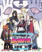 Boruto: Naruto the Movie โบรูโตะ นารูโตะ เดอะมูฟวี่ ตำนานใหม่สายฟ้าสลาตัน