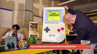 อันเบ้อเร่อ ! หนุ่มเบลเยียมสร้างเกมบอยเครื่องใหญ่ที่สุดในโลก
