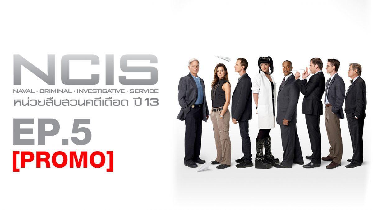 NCIS หน่วยสืบสวนคดีเดือด ปี13 EP.5 [PROMO]