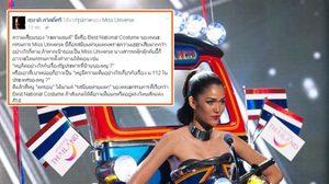 'สุชาติ สวัสดิ์ศรี' วิจารณ์ชุดตุ๊กตุ๊กไทยแลนด์ 'รสนิยมห่วยแตก'