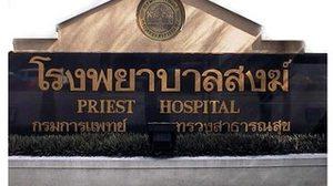 โรงพยาบาลสงฆ์