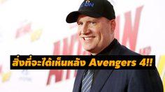 สิ่งที่จะได้เห็นหลัง Avengers 4!! เควิน ไฟกี เผยทิศทางของหนังซูเปอร์ฮีโร่ในจักรวาลมาร์เวล