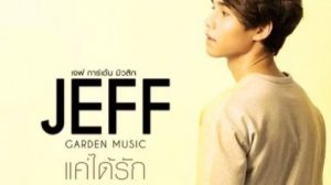 แค่ได้รัก – เจฟ Jeff Garden Music (Ost. บ่วงรัก สลักแค้น)