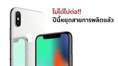 ไม่ปังอย่างที่คิด!! iPhone X เตรียมหยุดสายพานการผลิตภายในปีนี้