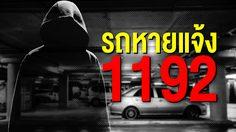 สายด่วน รถหาย แค่โทรแจ้ง 1192