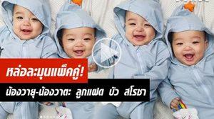 แม่บัว ใจละลาย! เห็นรอยยิ้มนี้ลูกแฝด น้องวายุ-น้องวาตะ
