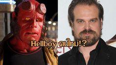 เดวิด ฮาร์เบอร์ จากซีรีส์ Stranger Things เตรียมรับบทนำใน Hellboy ภาคใหม่