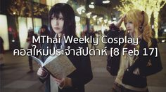 MThai Weekly Cosplay