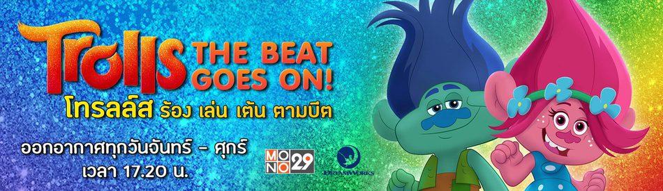 Trolls: The Beat Goes On! โทรลล์ส: ร้อง เล่น เต้น ตามบีต ปี 1