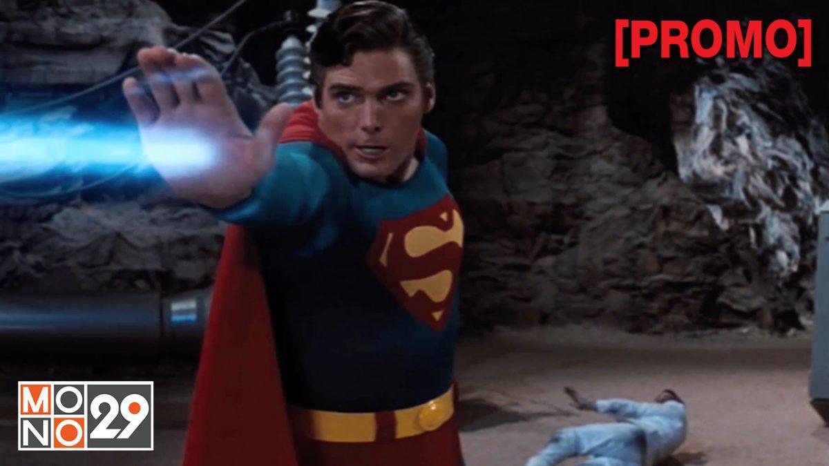 Superman3 ซูเปอร์แมน 3 [PROMO]