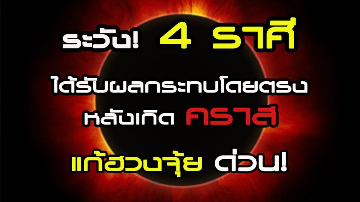 ระวัง 4 ราศี ได้รับผลกระทบหลังเกิดคราส แก้ฮวงจุ้ยด่วน!