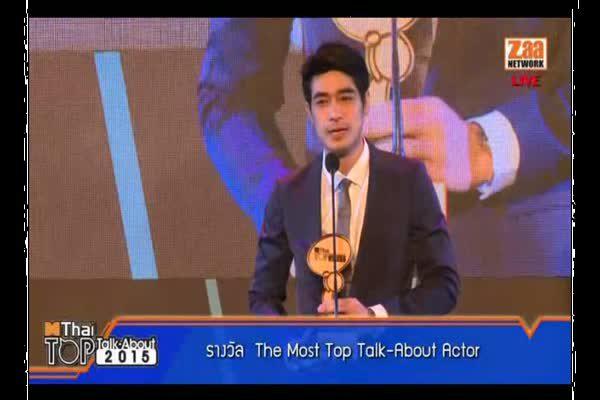ประกาศรางวัล The Most Top Talk- About Actor 2015