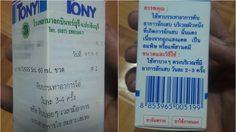 รพ.กบินทร์บุรี ยอมรับ – ขอโทษแล้ว! หลังจ่ายยาผู้ป่วยผิด
