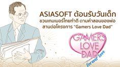 ASIASOFT ต้อนรับวันเด็ก ชวนเกมเมอร์ไทยทำดีตามคำสอนของพ่อ