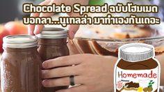 สูตรเด็ด! Chocolate Spread ฉบับโฮมเมด โปรตีนเน้นๆ น้ำตาลน้อย