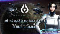 InterPlanet มหาสงครามยานรบอวกาศ เปิดตัวพร้อมรองรับภาษาไทยแล้ววันนี้!